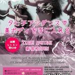 初心者OK! 新宿でタヒチアンダンス!イベント出演も目指せます♪ 新宿御苑前徒歩1分