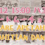 [出演情報]いよいよ今週末日曜日!11/12アートムーチョ八王子出演します