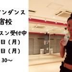 2018年5月6月 夏に向けてシェイプアップ!タヒチアンダンス新宿校 体験レッスン参加者募集中♪