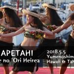 夢の島ハワイ&タヒチフェスティバル 2018.5.5 出演動画