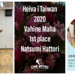 Heiva i Taiwan ファイナルラウンド動画
