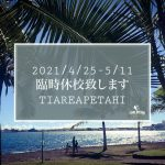 2021/4/25-5/11 臨時休校のお知らせ
